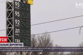 Новини України: чому росте ціна на автомобільний газ