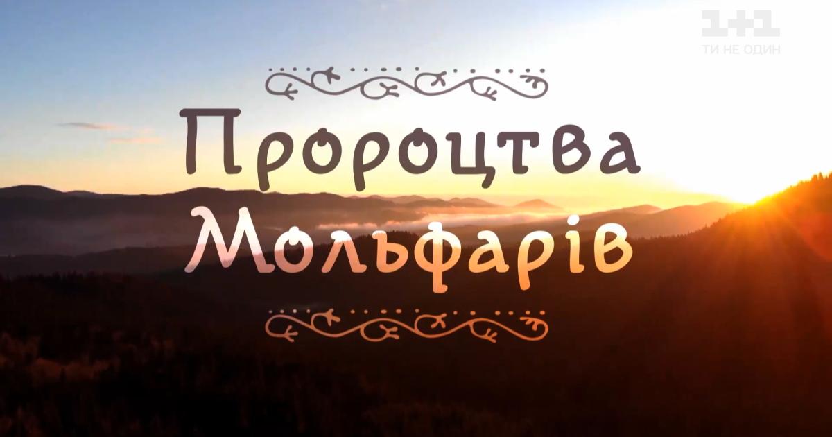 Коронавірус та війна на Сході: що пророкують українські мольфари