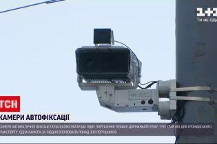 Новости Украины: камеры автофиксации настроили и на движение полосой для общественного транспорта