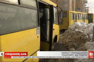 Українці скаржаться на холод у транспорті: в чому причина