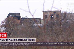 Новости Украины: президент озвучил версии причин гибели военных под Новологуганським