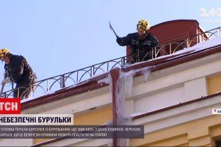 Новости Украины: в столице коммунальщики и спасатели принялись сбивать сосульки