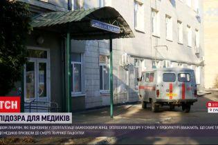 Новости Украины: двум врачам объявили подозрение из-за отказа в госпиталации тяжелобольной женщине