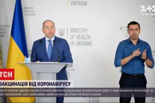 Новости Украины: Степанов обвинил НАБУ в срыве вакцинации против коронавируса