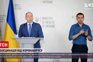 Новини України: Степанов звинуватив НАБУ у зриві вакцинації проти коронавірусу