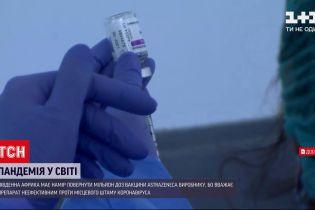 """Новости мира: ЮАР намерена отдать миллион доз препарата """"АстраЗенека"""" производителю"""