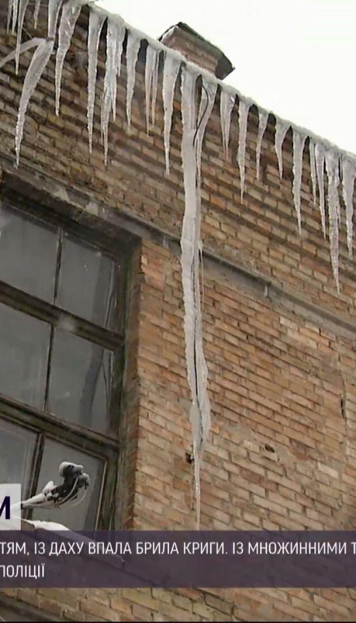 Новини України: у середмісті Львова на голову 20-річній студентці впала брила льоду