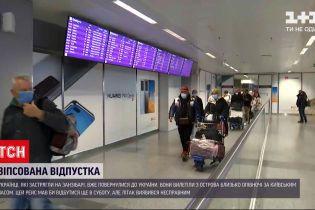 Новини України: майже 200 українських туристів повернулися із Занзібару
