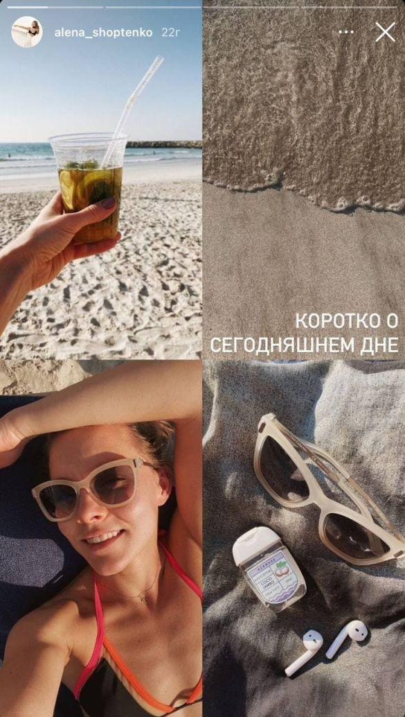 Алена Шоптенко_2
