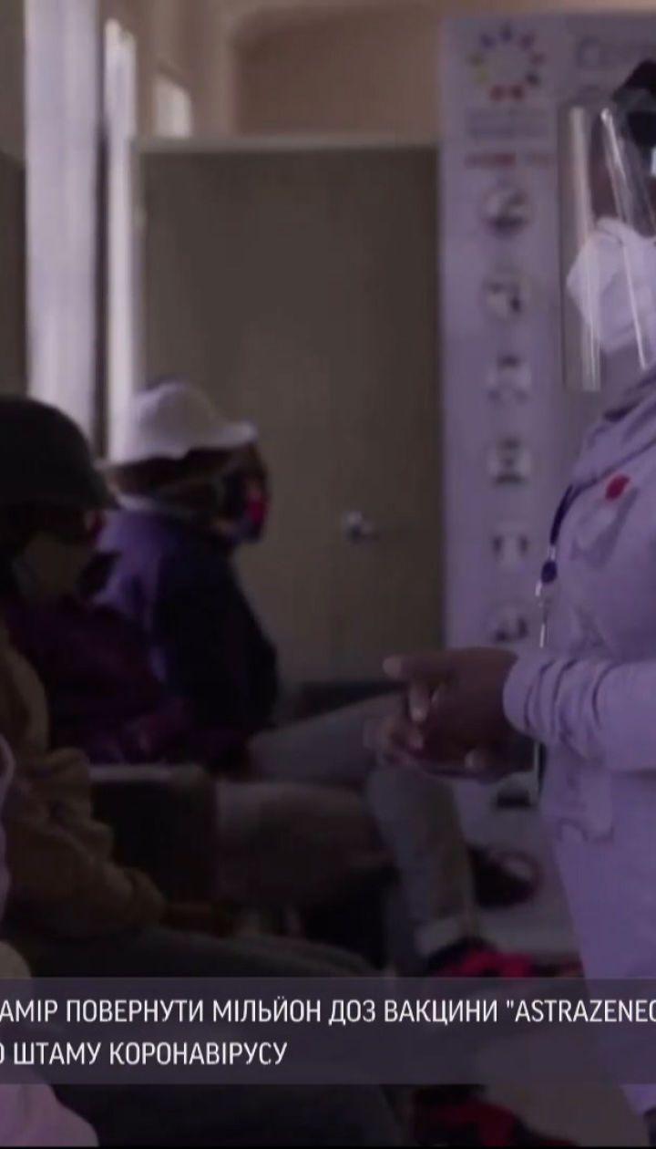 """Новости мира: в ЮАР препарат """"АстраЗенека"""" оказался неэффективным против местного штамма COVID-19"""