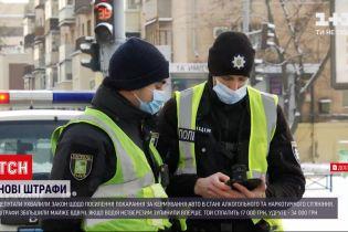 Новини України: у Раді збільшили штрафи за водіння в нетверезому стані