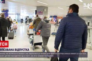 """Новини України: із """"подовженої відпустки"""" в Занзібарі повернулися 180 українських туристів"""