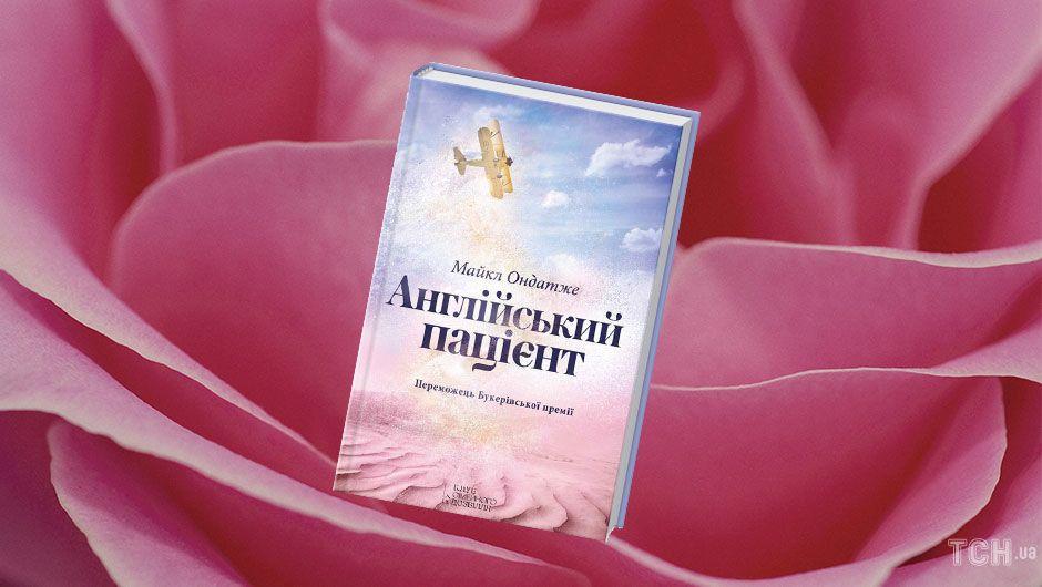5 книжок, що змушують повірити у кохання_1