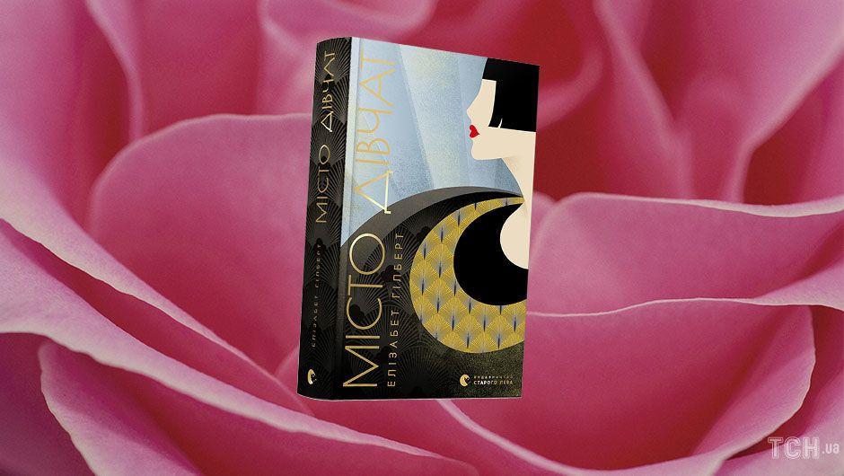 5 книжок, що змушують повірити у кохання_2