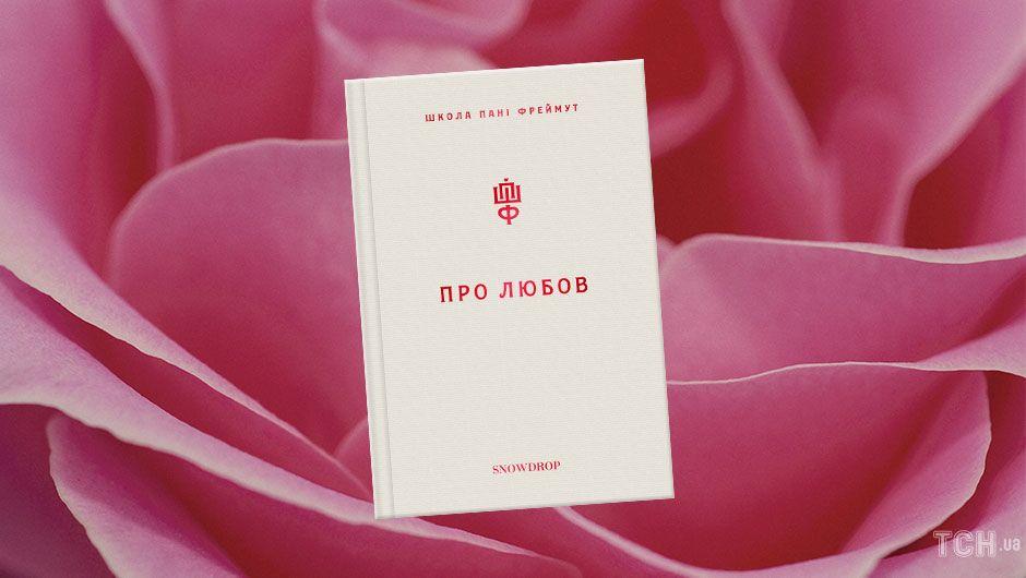 5 книжок, що змушують повірити у кохання_4