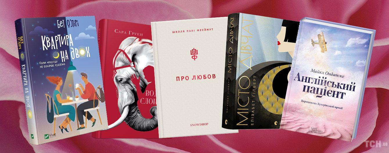 5 книжок, що змушують повірити у кохання