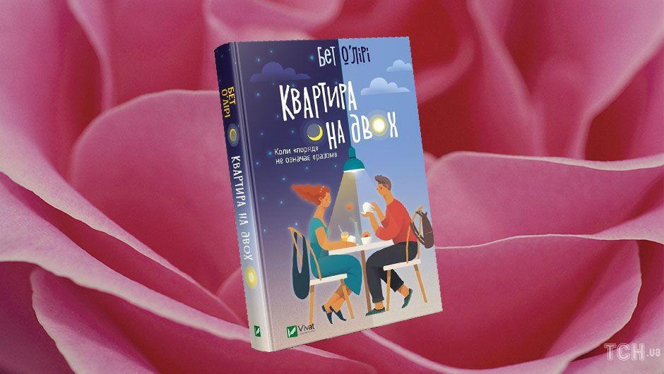 5 книжок, що змушують повірити у кохання_3