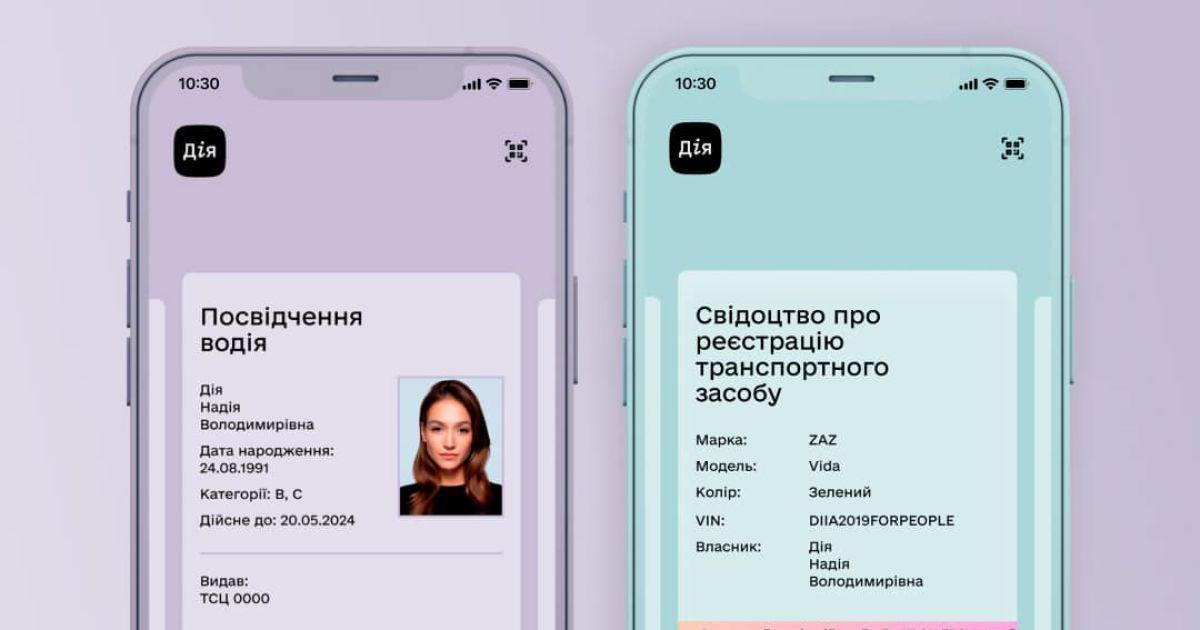 """Цифровые водительские документы в """"Дії"""" приравнены к их физическим аналогам"""