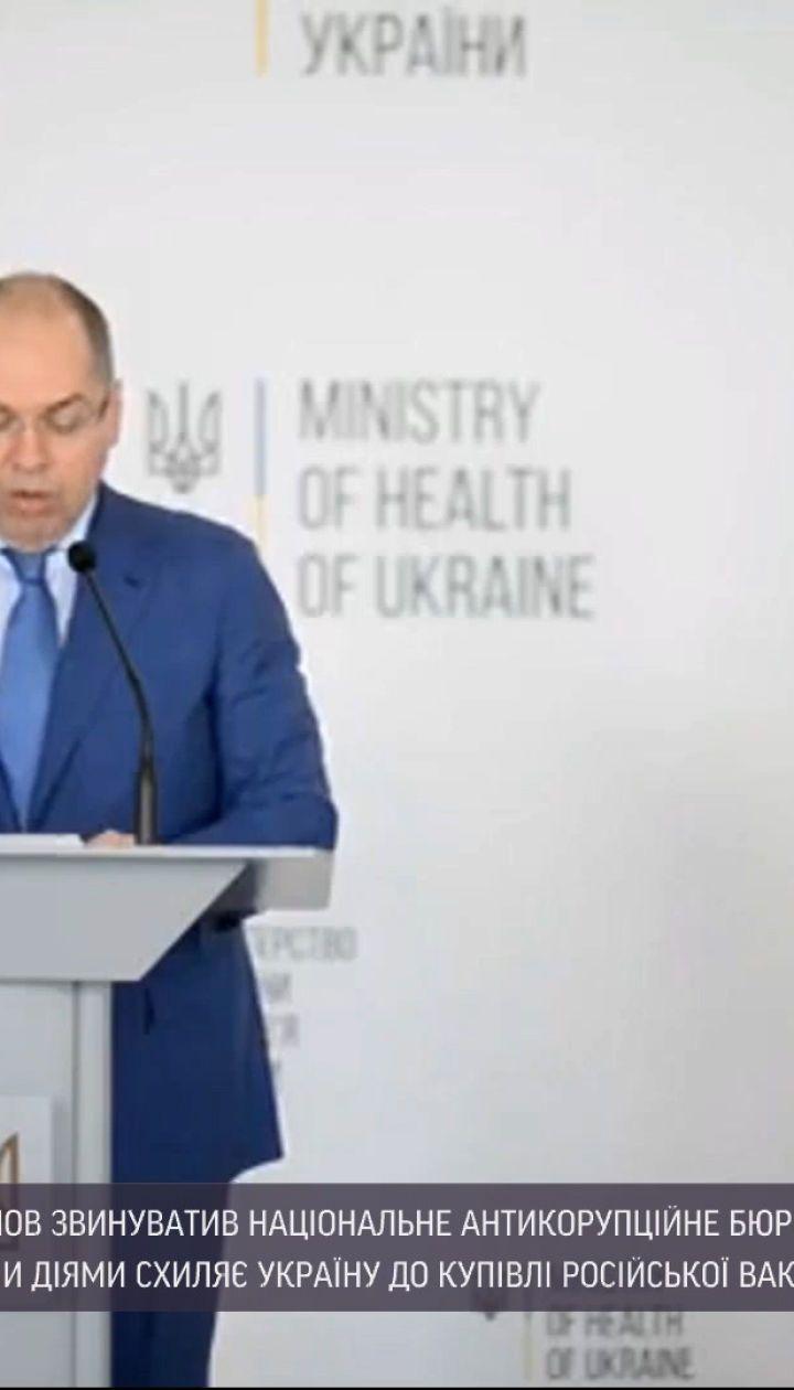 Коронавірус в Україні: Степанов звинувачує НАБУ у зриві вакцинації