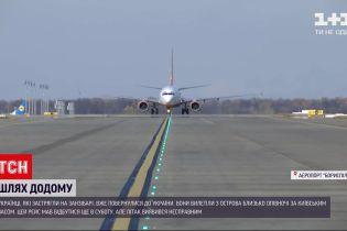 Новини України: ТСН зустріла борт з українськими туристами, які прилетіли із Занзібару