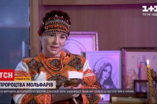 Новости Украины: что предсказали карпатские мольфары