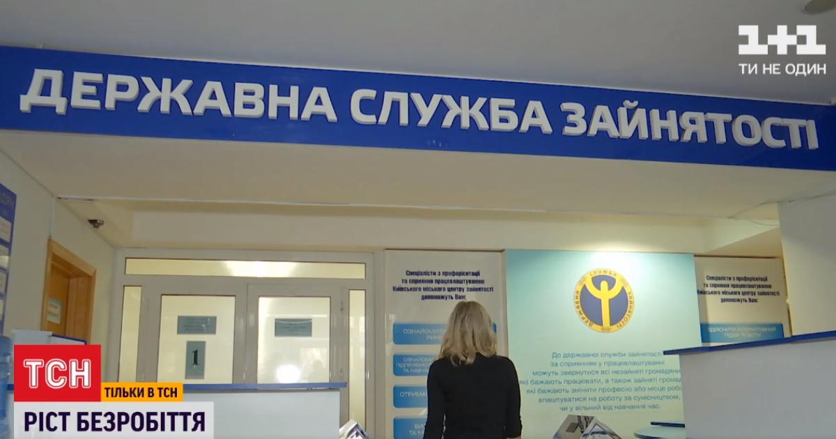Много безработных и открытые вакансии: почему украинский рынок труда — сплошной парадокс