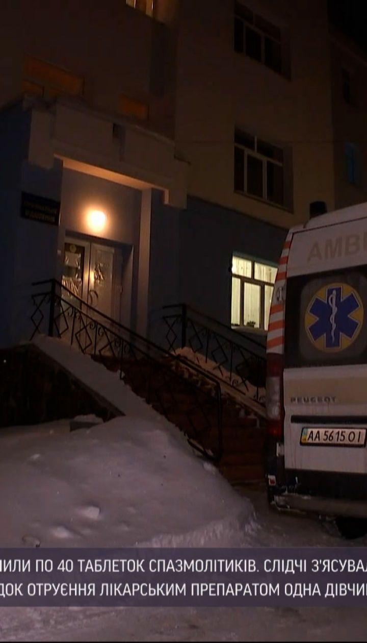 Новини України: у Боярці школярки отруїлися спазмолітиками, одна дівчина загинула