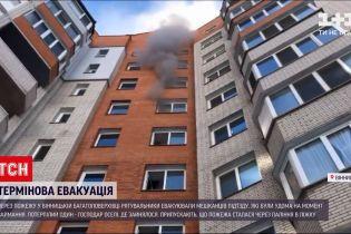 Новини України: у Вінниці зайнялася квартира у багатоповерхівці, власник якої палив у ліжку