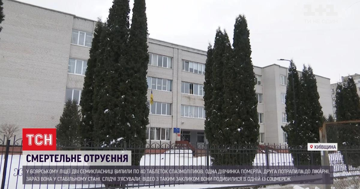 Отравление школьниц в Боярке: состояние спасенной девочки улучшилось
