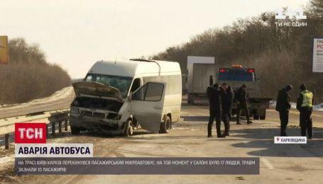 Врачи рассказали о состоянии шестерых пострадавших в аварии маршрутки в Харьковской области