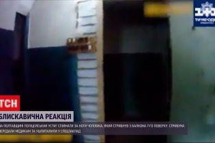Новини України: у Кременчуці поліцейський впіймав за ногу чоловіка, який вистрибнув із сьомого поверху