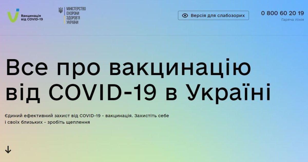 В Украине запустили портал о вакцинации от коронавируса: как будет работать сайт