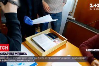 Новости Украины: чиновник из Кировоградской области требовал взятку от врача