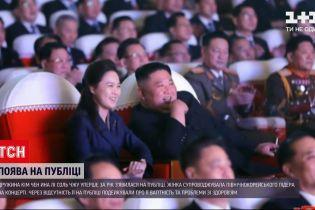 Новости мира: жена Ким Чен Ына впервые за долгое время появилась на публике