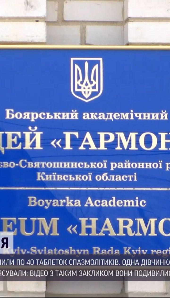 Новости Украины: в Боярке врачи спасли одну из школьниц после отравления таблетками