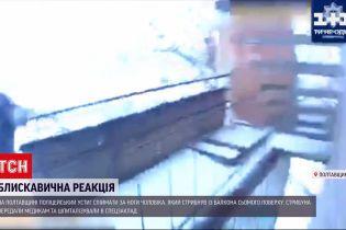 Новости Украины: в Кременчуге патрульный на лету поймал мужчину, который пытался выскочить из окна