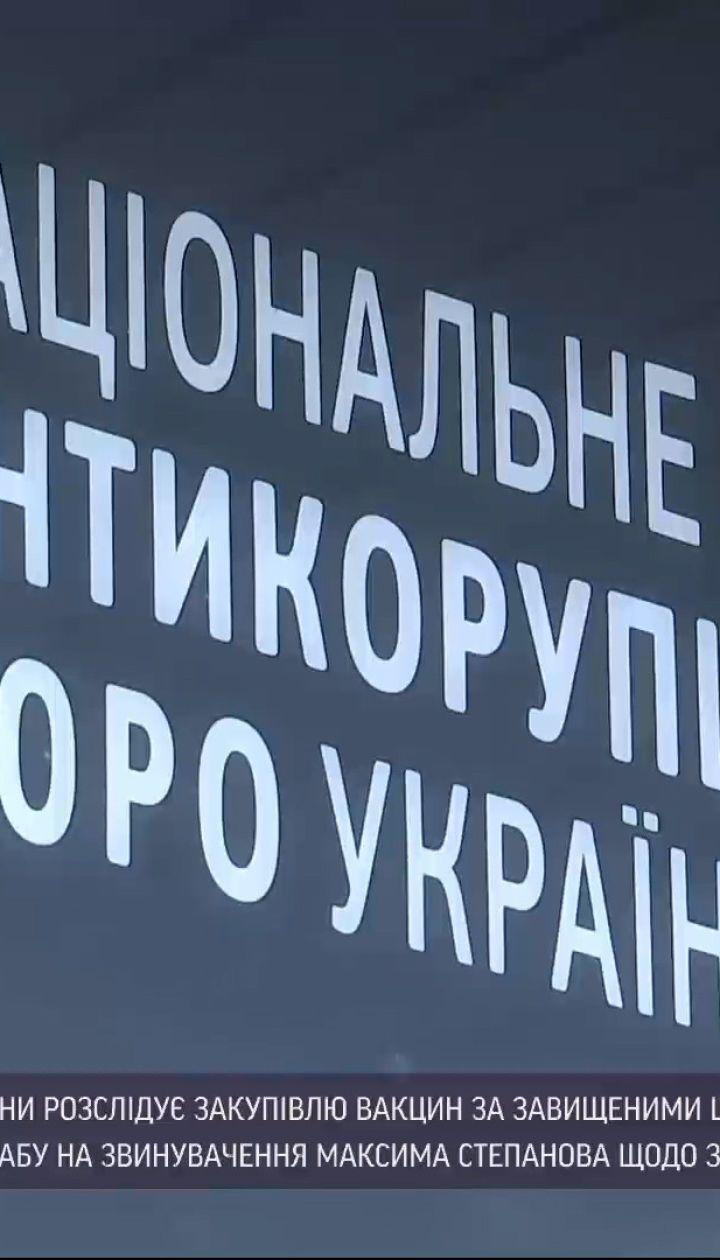 Новини України: НАБУ відповіло на звинувачення Степанова про зрив вакцинації