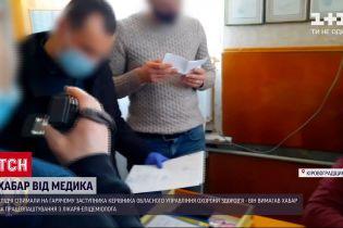 Новости Украины: в Кировоградской области чиновник требовал от врача взятку за назначение эпидемиологом
