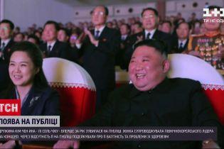 Новости мира: жена Ким Чен Ына впервые за год появился на публике