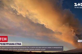 Новини світу: через виверження Етни влада Катанії негайно закрила місцевий аеропорт