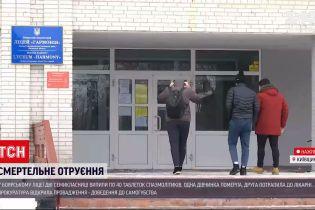 Новини України: у ліцеї Боярки розслідують обставини отруєння семикласниць