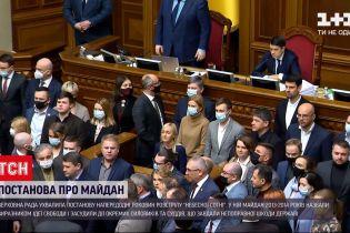 Новости Украины: некоторые из депутатов ВР не встали за Революцию достоинства