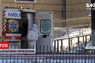 Новости Украины: на Прикарпатье усиливают карантинные ограничения
