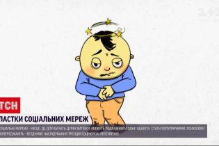 Новости Украины: эксперты советуют, как избежать дурного влияния соцсетей на детей
