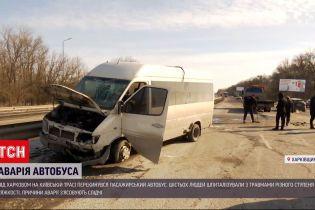 Новини України: у передмісті Харкова внаслідок аварії 6 людей опинилися в лікарні