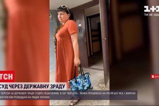 Новини України: у Херсоні за державну зраду судять викладачку