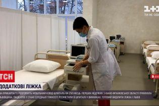 Новини України: на Прикарпатті розгорнуть перший у країні мобільний COVID-шпиталь