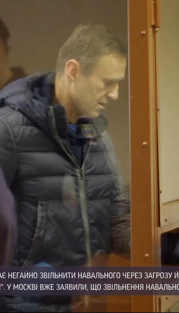 Новини світу: Європейський суд з прав людини вимагає негайно звільнити Навального
