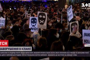 Новости мира: в Испании вторую ночь подряд протестуют за освобождение каталонского рэпера