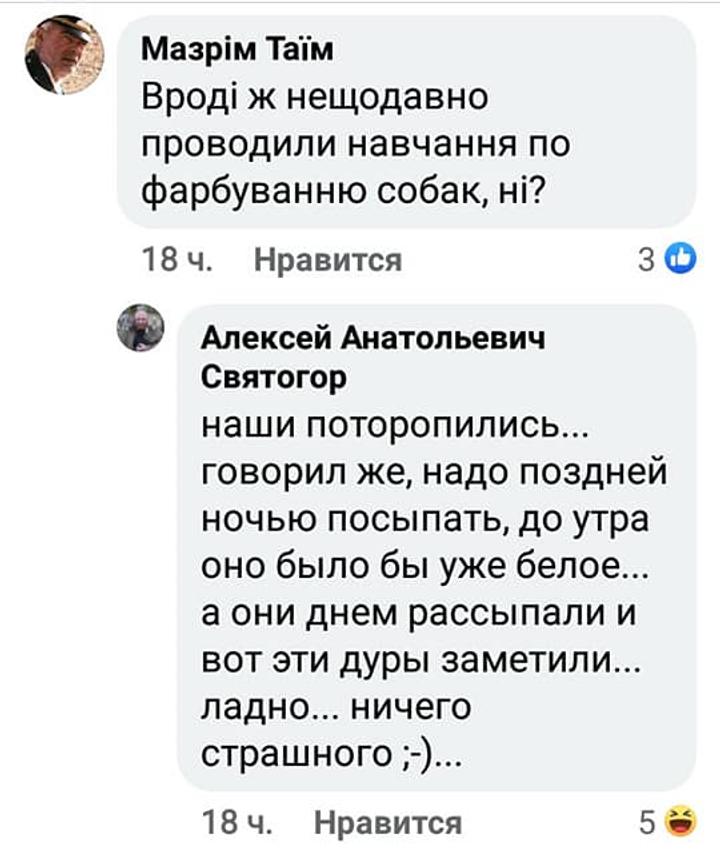 Коментарі Святогора